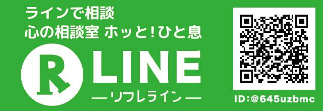 心の相談室 ホッと!ひと息「R-LINE」(LINEで友だち追加して話しかけてね。)