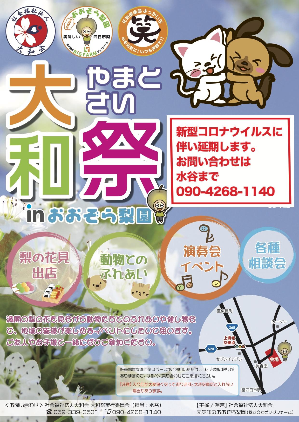 コロナウイルスの影響により、大和祭は延期します。
