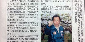 4月21日中日新聞朝刊の北勢版
